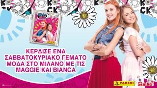 4f5a4128090 Νέα, σεμινάρια και διαγωνισμοί για τη Maggie & Bianca | Maggie & Bianca  Fashion Friends