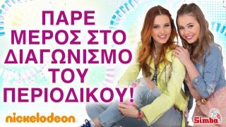 7e636a42c57 Νέα, σεμινάρια και διαγωνισμοί για τη Maggie & Bianca | Maggie ...